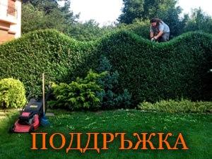 поддръжка градина